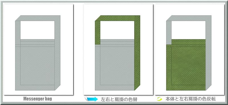 不織布メッセンジャーバッグ:メイン不織布カラーNo.2グレー色+28色のコーデ