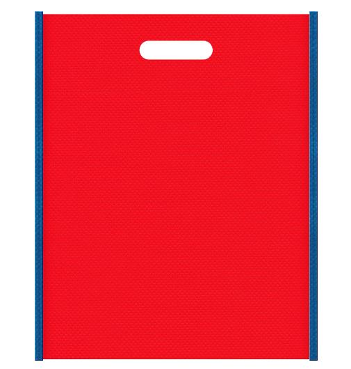 不織布バッグ小判抜き メインカラー青色とサブカラー赤色の色反転