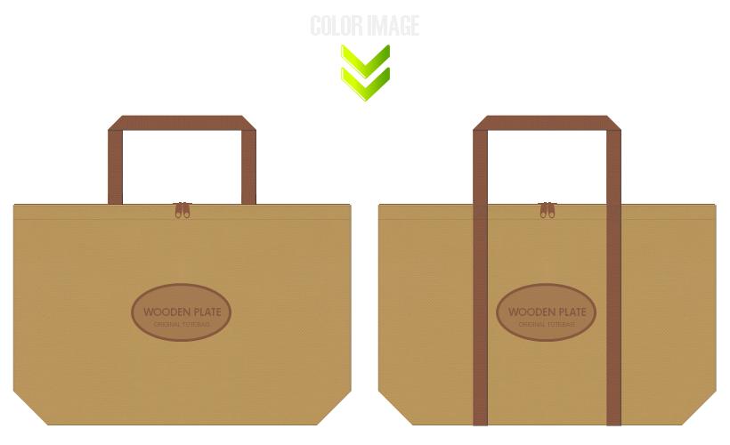 金色系黄土色と茶色の不織布ショッピングバッグのコーデ:木製食器・木製インテリアのイメージにお奨めです。