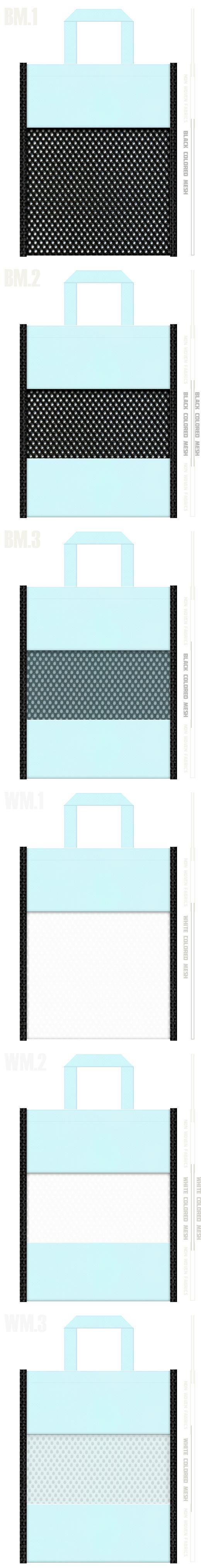 フラットタイプのメッシュバッグのカラーシミュレーション:黒色・白色メッシュと水色不織布の組み合わせ