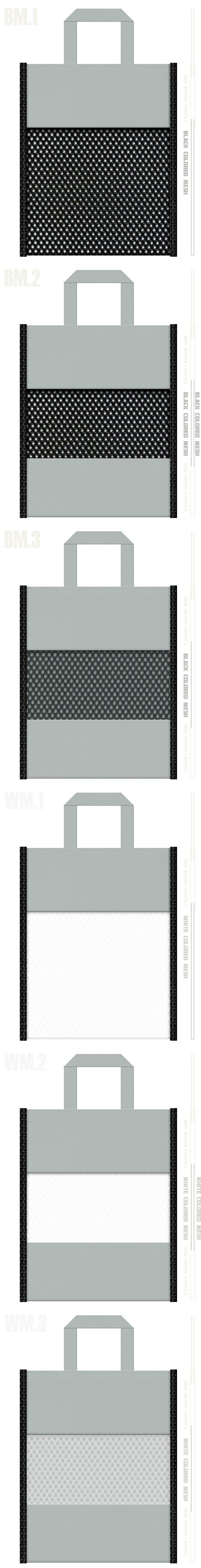 フラットタイプのメッシュバッグのカラーシミュレーション:黒色・白色メッシュとグレー色不織布の組み合わせ