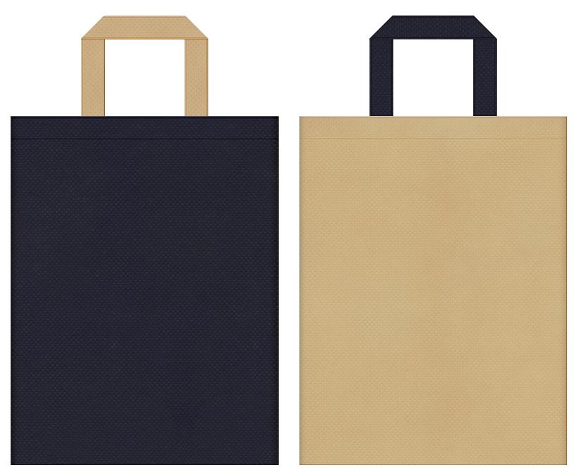 学校・学園・学習塾・レッスンバッグ・インディゴデニム・ジーパン・カジュアルファッション・アウトレットのイベントにお奨めの不織布バッグデザイン:濃紺色とカーキ色のコーディネート