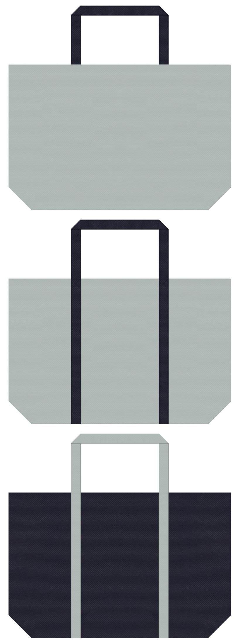 学術、専門書等の書籍イベントのバッグノベルティにお奨めのコーデ。グレー色と濃紺色の不織布エコバッグのデザイン。