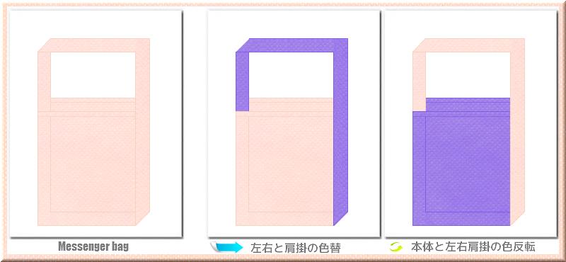 不織布メッセンジャーバッグ:メイン不織布カラーNo.26桜色+28色のコーデ