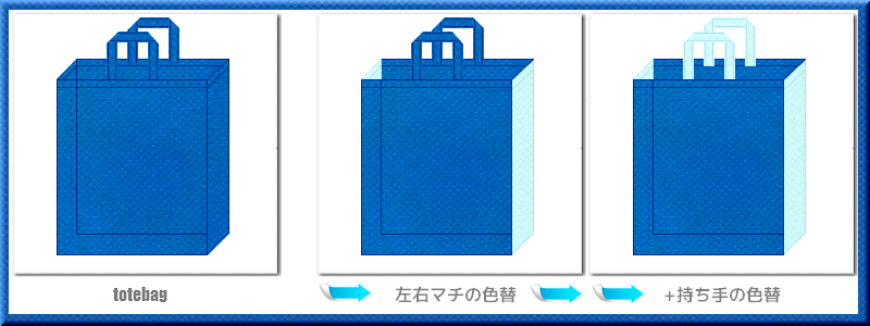 不織布トートバッグ:不織布カラーNo.22スカイブルー+28色のコーデ