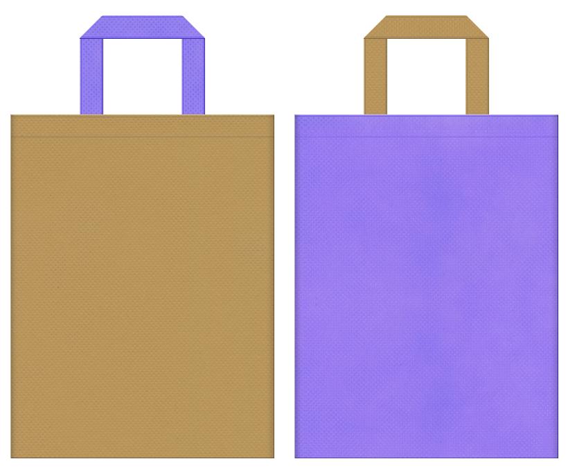 不織布バッグのデザイン:マスタード色と薄紫色のコーディネート