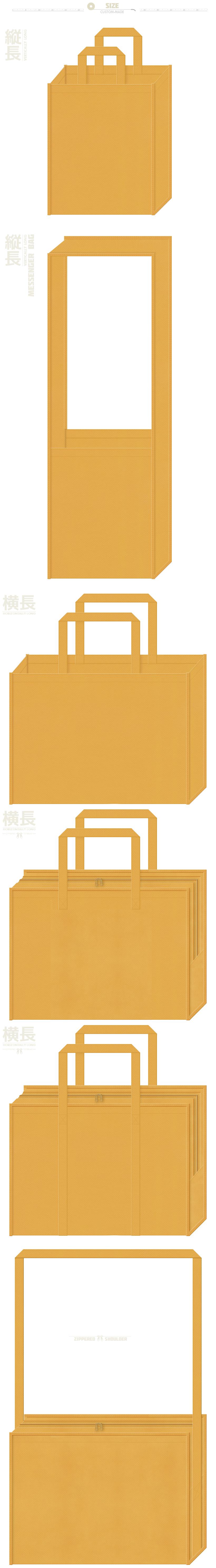黄土色の不織布バッグにお奨めのイメージ:キャラメル・ピーナツ・クッキー・きなこ・パスタ・麦・玉ねぎ・食用油・フライヤー・硫黄・砂漠・砂丘・いちょう・木・家具・住宅