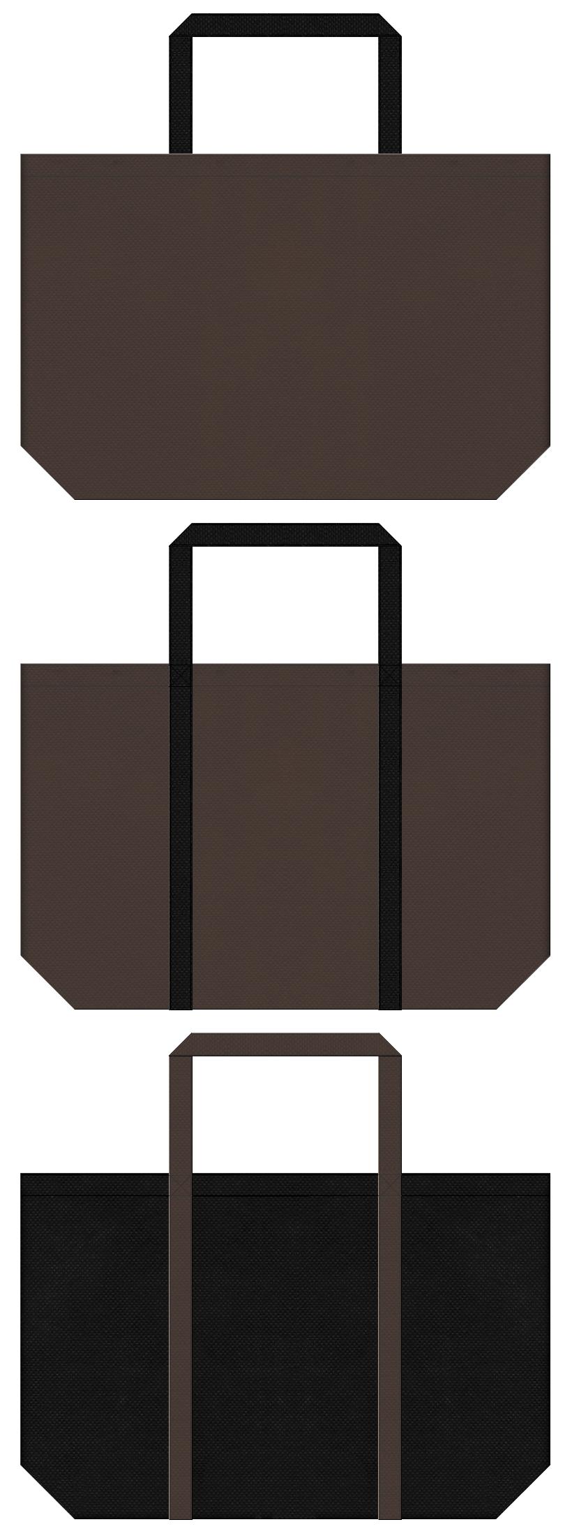 ミステリー・ホラー・アクションゲーム・シューティングゲーム・対戦型格闘ゲーム・お城イベント・巻物・武芸・道場・書道・印籠・戦国・忍者・コスプレ衣装のショッピングバッグにお奨めの不織布バッグデザイン:こげ茶色と黒色のコーデ