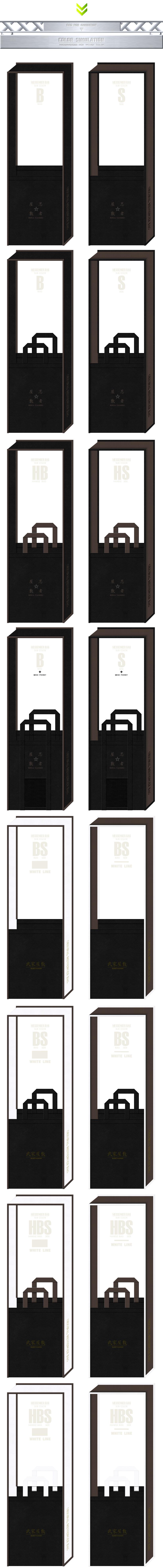 黒色とこげ茶色をメインに使用した、不織布メッセンジャーバッグのカラーシミュレーション(忍者・侍・武家・戦国):ゲームの展示会用バッグ