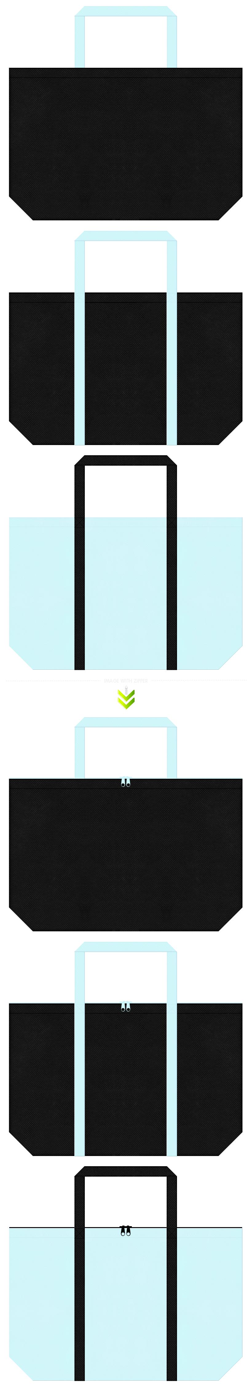 理容・メンズ整髪料・エアコン・給排水設備・カー用品の展示会用バッグ・ランドリーバッグにお奨めの不織布バッグデザイン:黒色と水色のコーデ