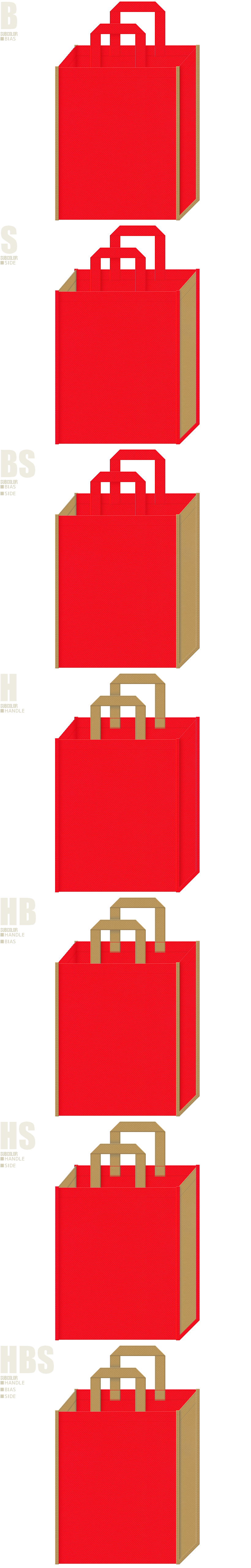 赤色と金色系黄土色、7パターンの不織布トートバッグ配色デザイン例。