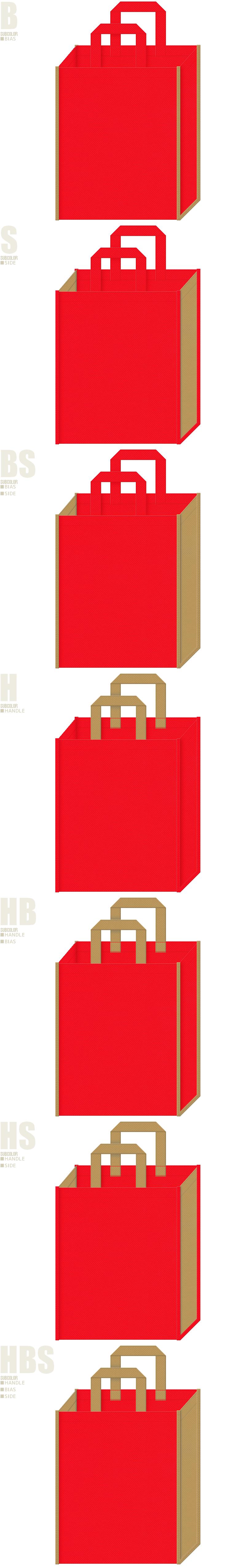 赤鬼・節分・大豆・一合枡・御輿・お祭り・和風催事・福袋にお奨めの不織布バッグデザイン:赤色と金黄土色の配色7パターン