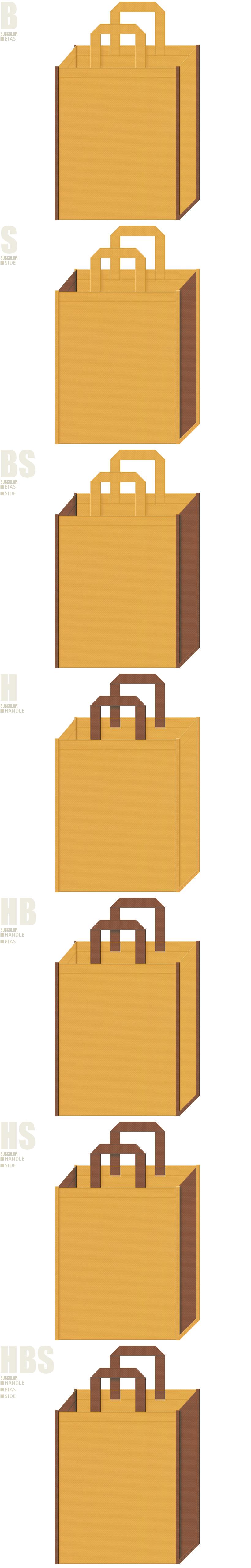 黄土色と茶色、7パターンの不織布トートバッグ配色デザイン例。スイーツ・木製インテリアの不織布バッグにお奨めの配色です。