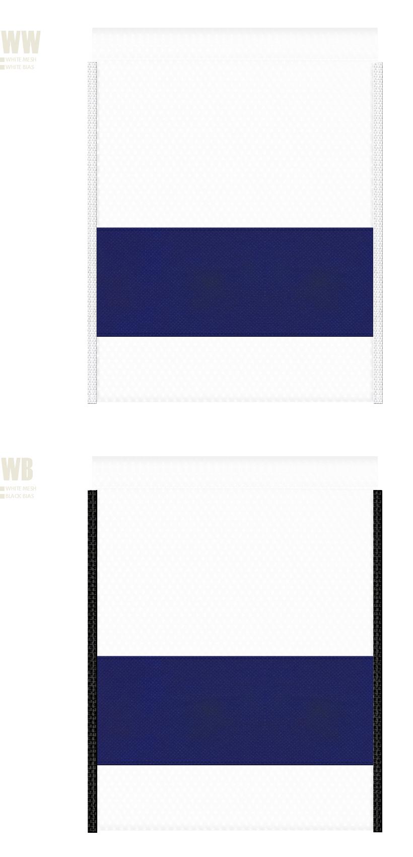 白色メッシュと紺色不織布のメッシュバッグカラーシミュレーション:キャンプ用品・アウトドア用品・スポーツ用品・シューズバッグにお奨め