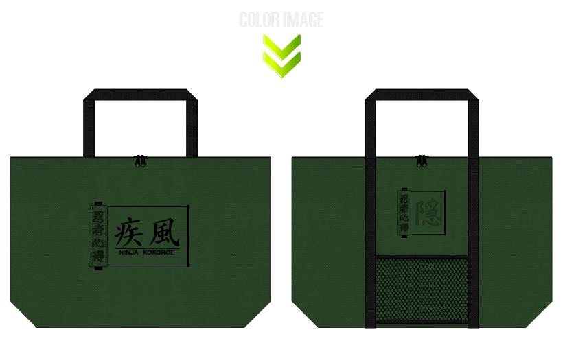 濃緑色・深緑色と黒色の不織布バッグデザイン:コスプレ・忍者・お城イベント・メッシュポケット付きの和柄のエコバッグ