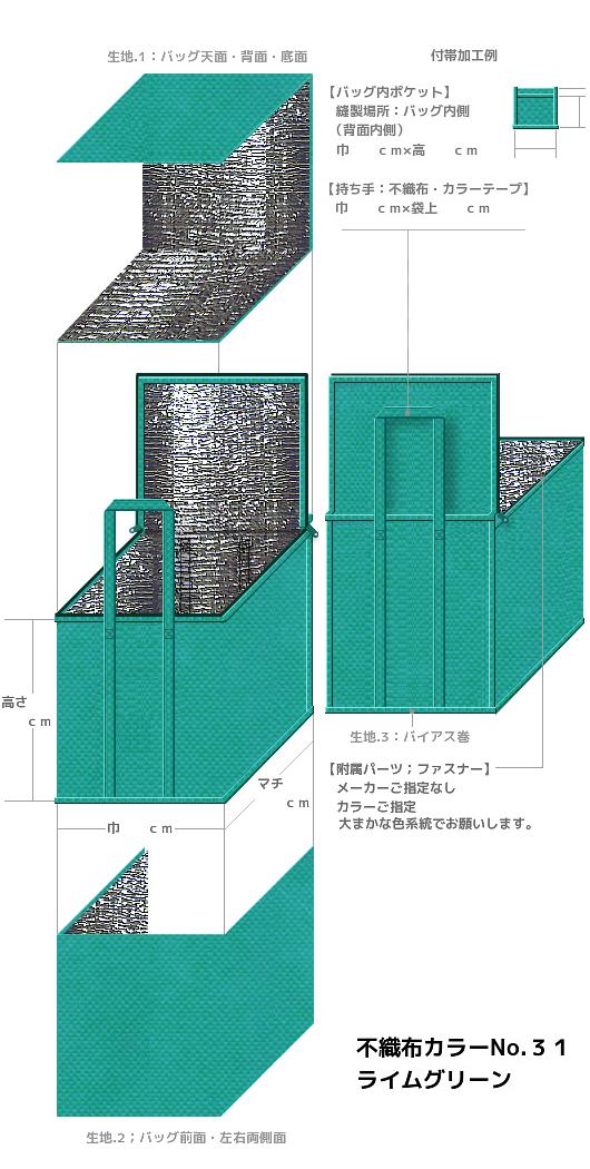 青緑色の不織布保冷バッグ