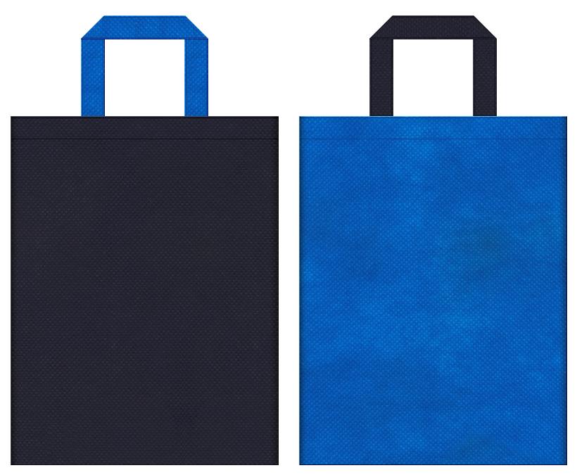 不織布バッグの印刷ロゴ背景レイヤー用デザイン:不織布カラーNo.20ナイトブルーとNo.22スカイブルーの組み合わせ