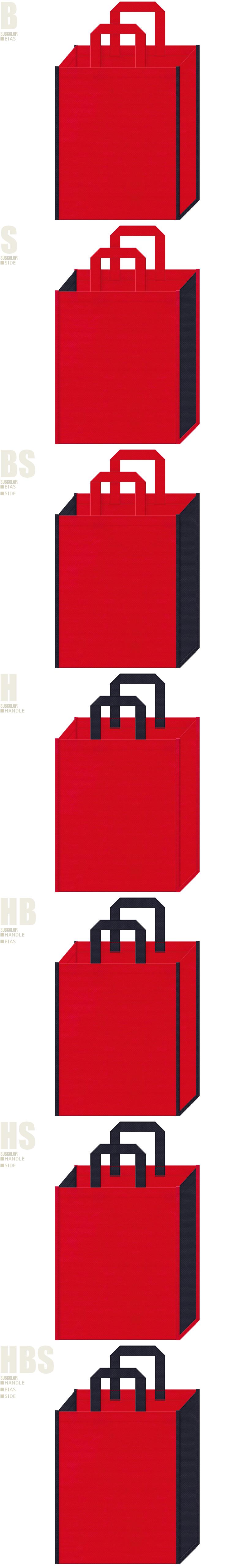 レッスンバッグ・アウトドアイベント・スポーツ用品の展示会用バッグにお奨めの不織布バッグデザイン:紅色と濃紺色の配色7パターン