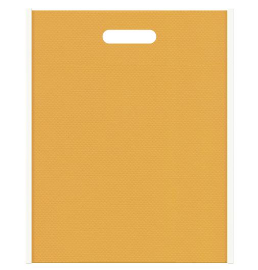 不織布小判抜き袋 メインカラー黄土色、サブカラーオフホワイト色