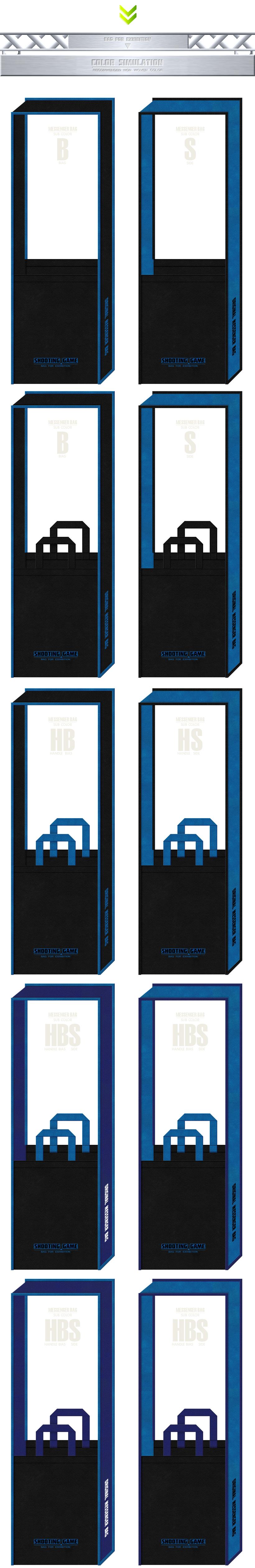 黒色と青色をメインに使用した不織布メッセンジャーバッグのカラーシミュレーション:シューティングゲームの展示会用バッグ