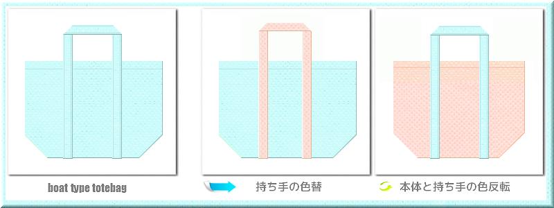 不織布舟底トートバッグ:メイン不織布カラーNo.30水色+28色のコーデ