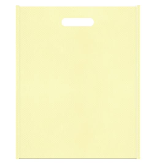 薄黄色の不織布小判抜き袋