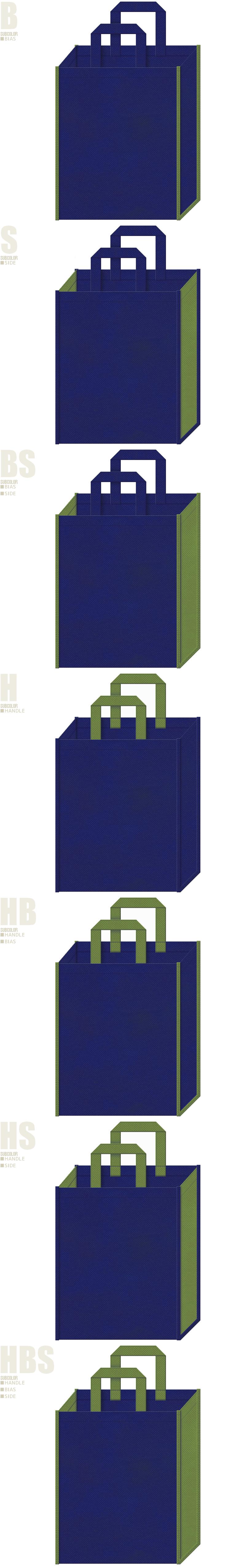 紺紫色と草色-7パターンの不織布トートバッグ配色デザイン例