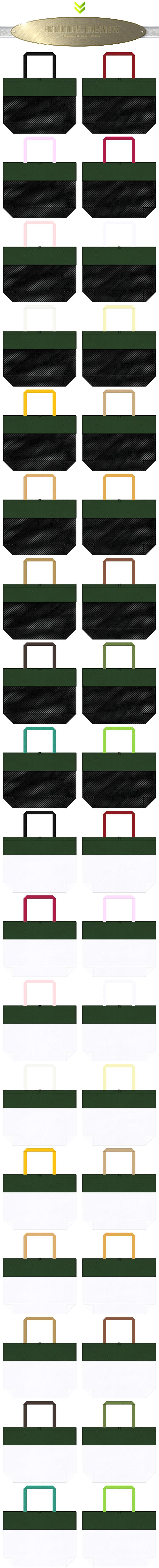 黒色メッシュ・白色メッシュと濃緑色の不織布をメインに使用した、ファスナー付きの台形型メッシュバッグのカラーシミュレーション