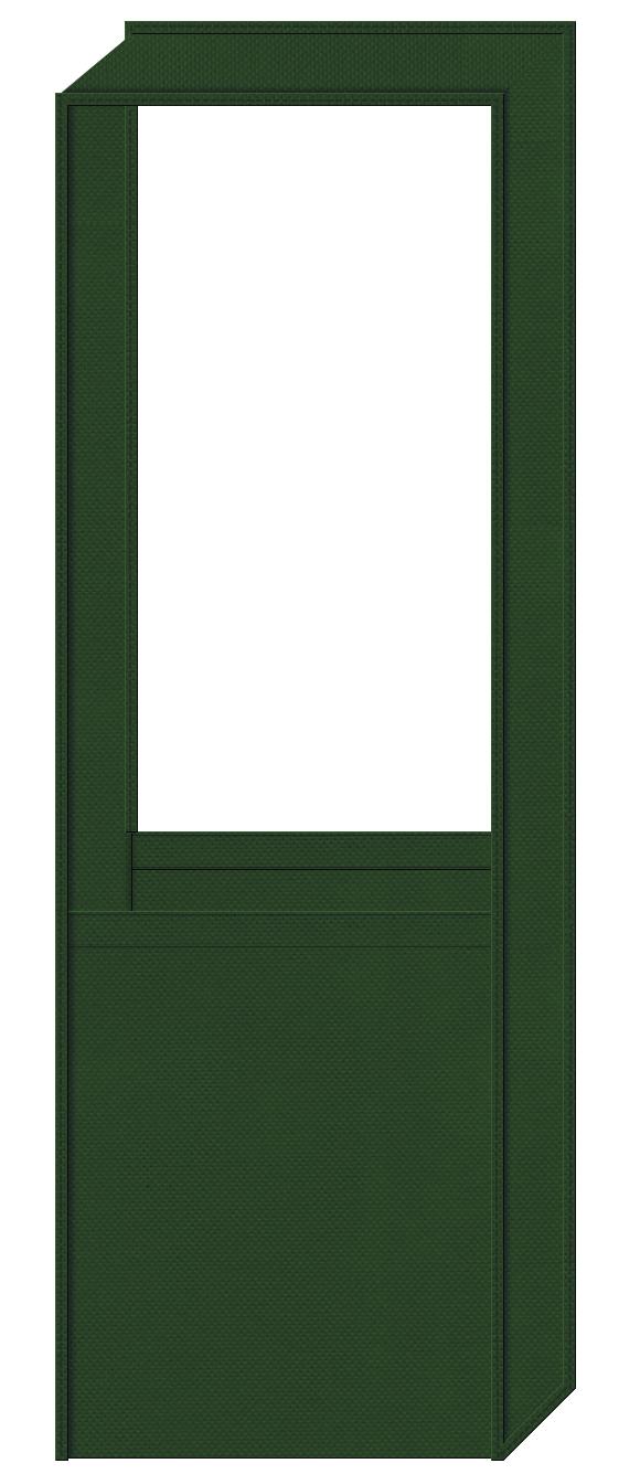濃緑色の不織布ショルダーバッグ