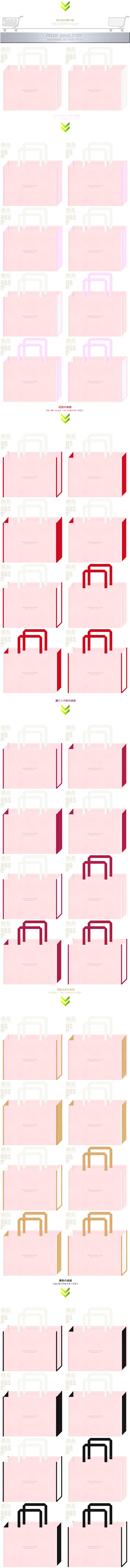 桜色とオフホワイト色をメインに使用した不織布バッグのカラーシミュレーション:母の日ギフトのショッピングバッグ