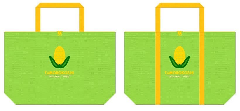黄緑色と黄色の不織布バッグデザイン:コーン商品の販促ノベルティ