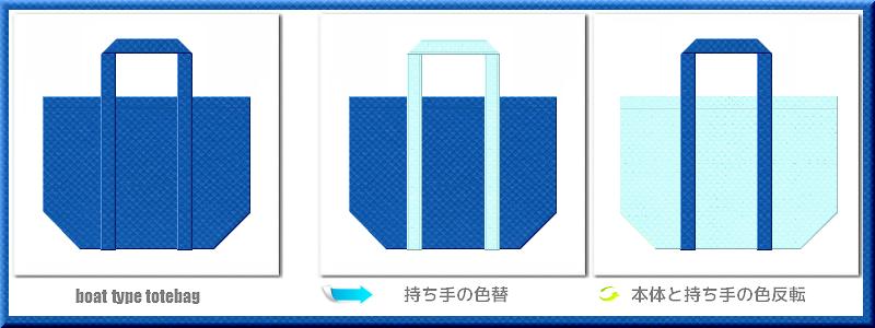 不織布舟底トートバッグ:不織布カラーNo.22スカイブルー+28色のコーデ