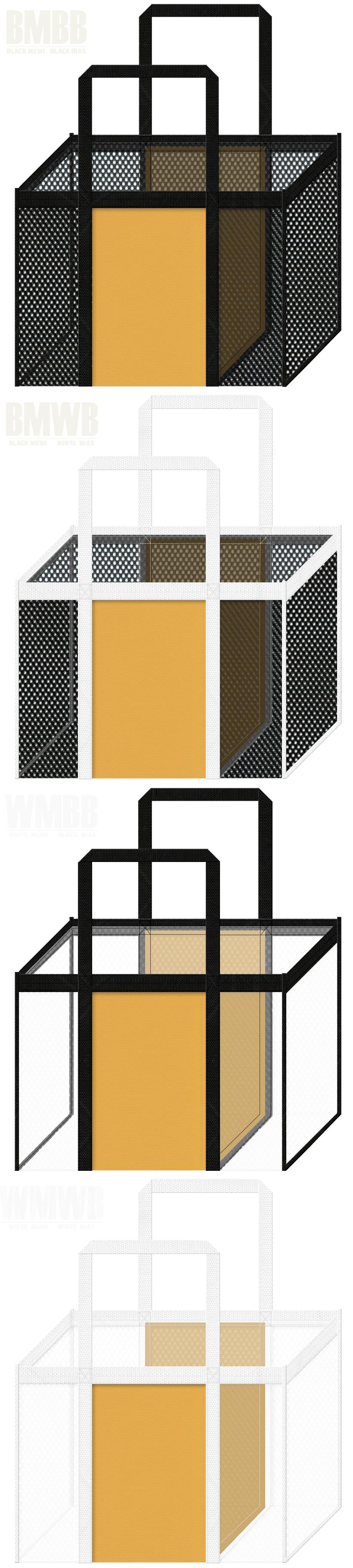 角型メッシュバッグのカラーシミュレーション:黒色・白色メッシュと黄土色不織布の組み合わせ