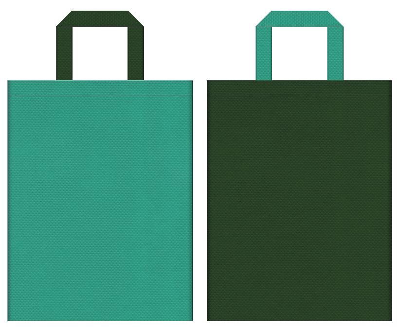 緑茶・青汁・避暑地・釣具・渓流・湖面・観葉植物・植物園・盆栽・造園・園芸用品・緑茶・青汁・森林浴・芝生・ゴルフ場・テーマパーク・アウトドアイベント・緑化推進・環境セミナー・エコイベントにお奨めの不織布バッグデザイン:青緑色と濃緑色のコーディネート