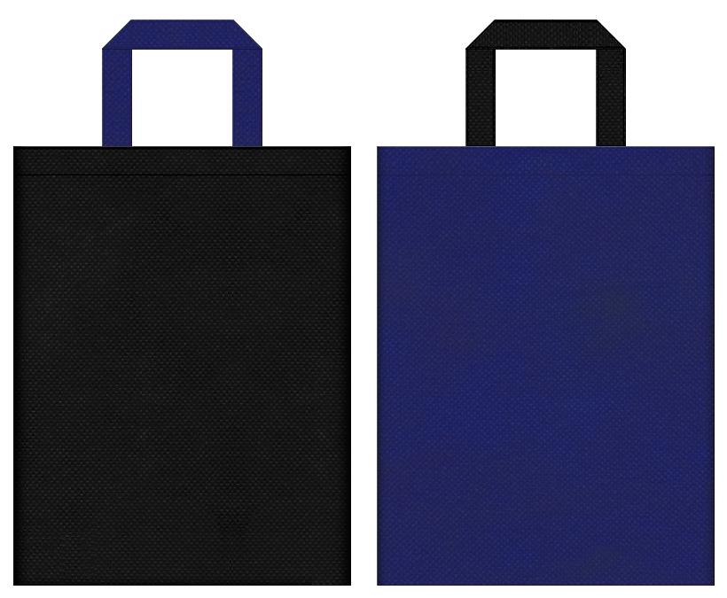 不織布バッグの印刷ロゴ背景レイヤー用デザイン:黒色と明るい紺色のコーディネート:ホラーゲームの販促イベントにお奨めです。