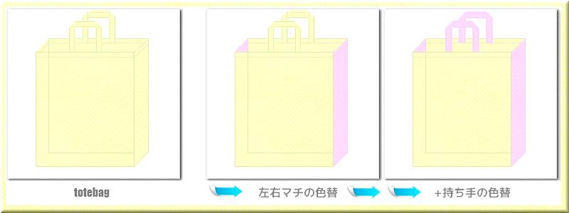 不織布トートバッグ:メイン不織布カラークリームイエロー+28色のコーデ