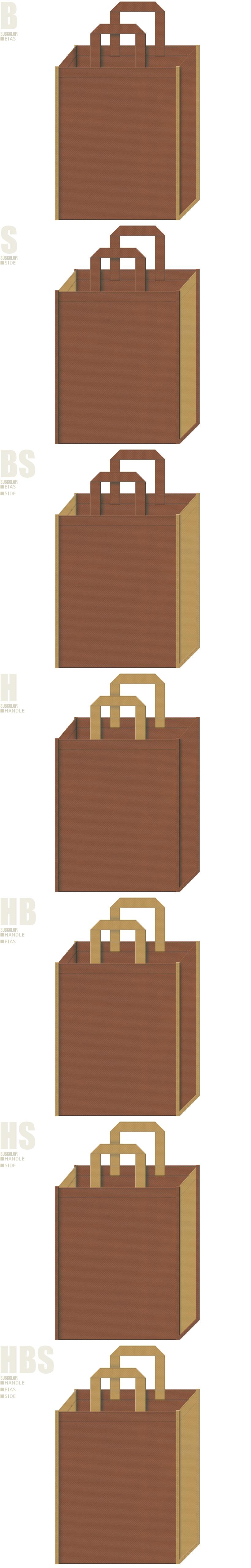 住宅展示場・ログハウス・木製インテリアの展示会用バッグ、ベーカリーショップのショッピングバッグにお奨めです。茶色と金色系黄土色、7パターンの不織布トートバッグ配色デザイン例。マロングラッセ風。