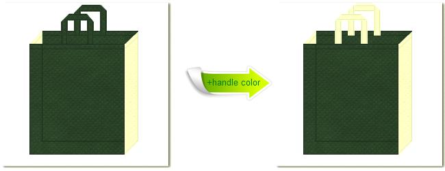 不織布No.27ダークグリーンと不織布クリームイエローの組み合わせのトートバッグ