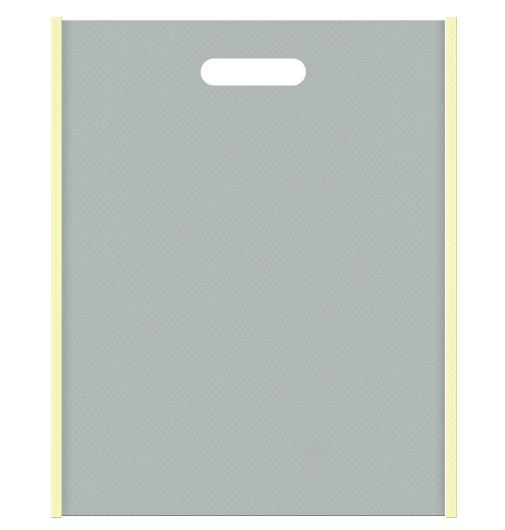 照明器具のイメージにお奨めの不織布バッグ小判抜きデザイン:メインカラーグレー色とサブカラー薄黄色