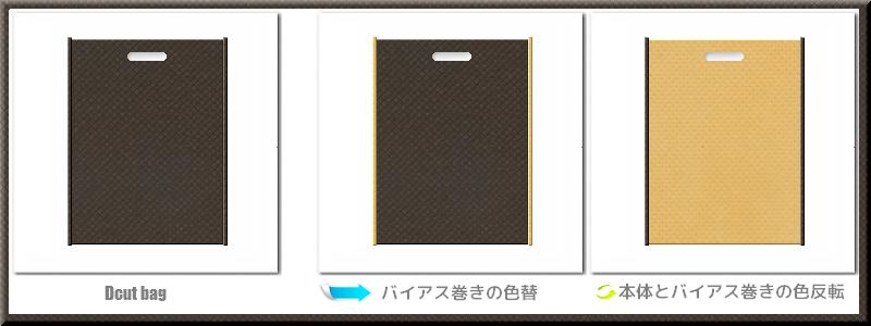 不織布小判抜き袋:メイン不織布カラーNo.40こげ茶色+28色のコーデ