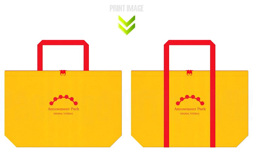 黄色と赤色の不織布バッグデザイン例:遊園地・ゲーム・おもちゃのショッピングバッグにお奨めの配色です。