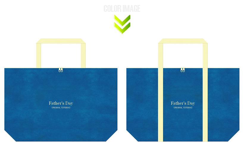 青色と薄黄色の不織布エコバッグのデザイン例:父の日ギフト用