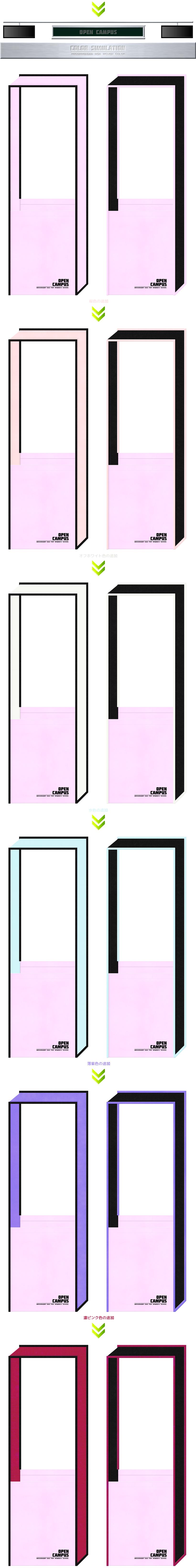 パステルピンク色と黒色メインの不織布バッグのカラーシミュレーション:女子学校・オープンキャンパス用のバッグ