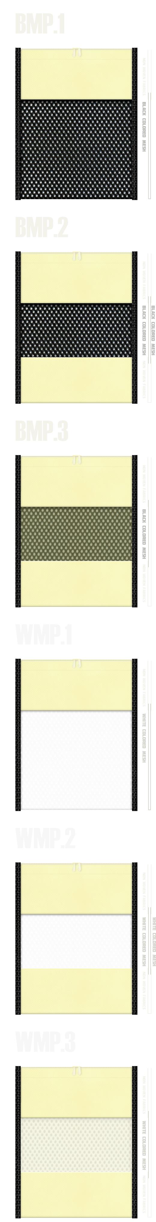 メッシュポーチのカラーシミュレーション:黒色・白色メッシュと薄黄色不織布の組み合わせ