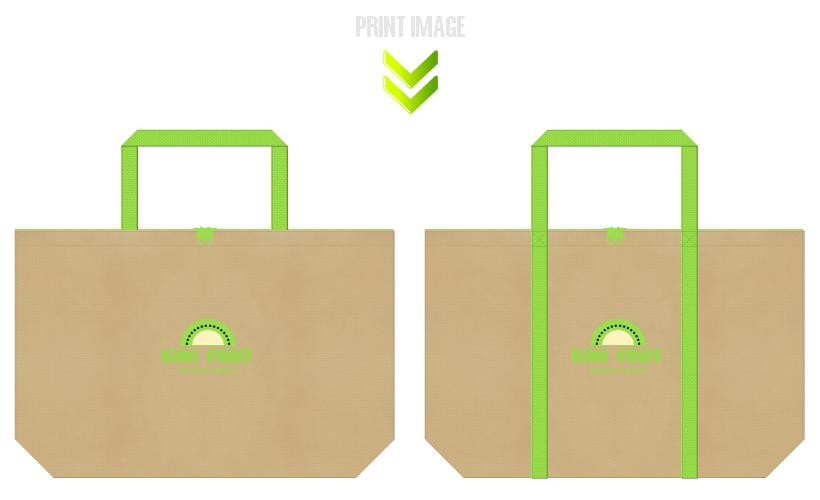 カーキ色と黄緑色の不織布ショッピングバッグのコーデ:キウイフルーツ風