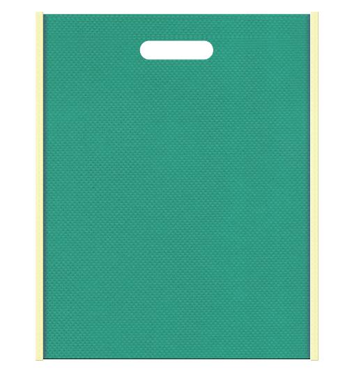 不織布バッグ小判抜き メインカラー青緑色とサブカラー薄黄色