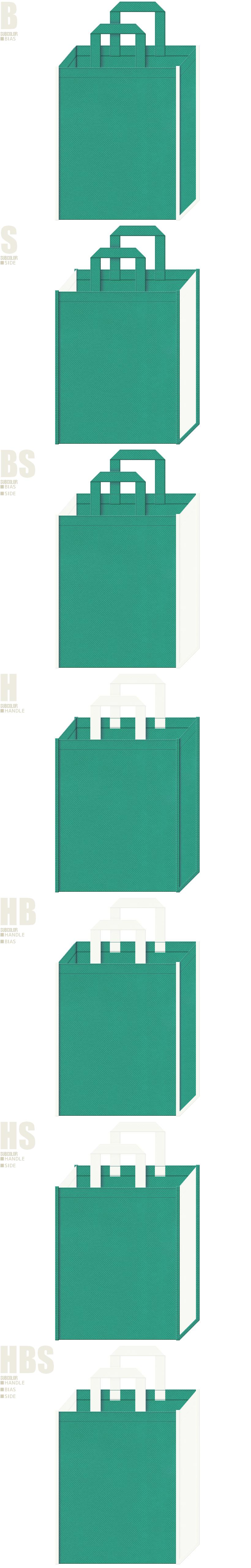 青緑色とオフホワイト色、7パターンの不織布トートバッグ配色デザイン例。掃除・洗濯・クリーニング用品の展示会用バッグや医療セミナーの資料配布用バッグにお奨めです。