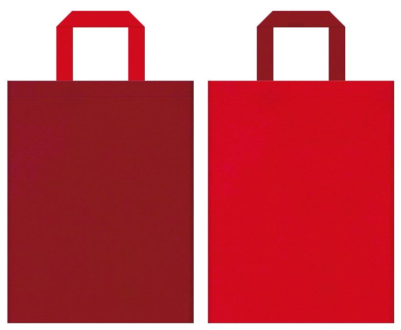 不織布バッグ:エンジ色と紅色のコーディネート