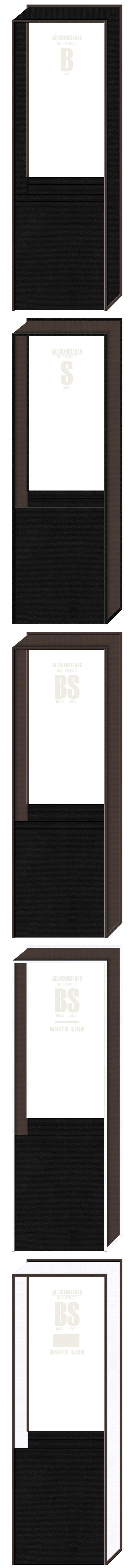 不織布メッセンジャーバッグのカラーシミュレーション(黒色・こげ茶色・白色):展示会用バッグ(戦国ゲーム)にお奨めです。