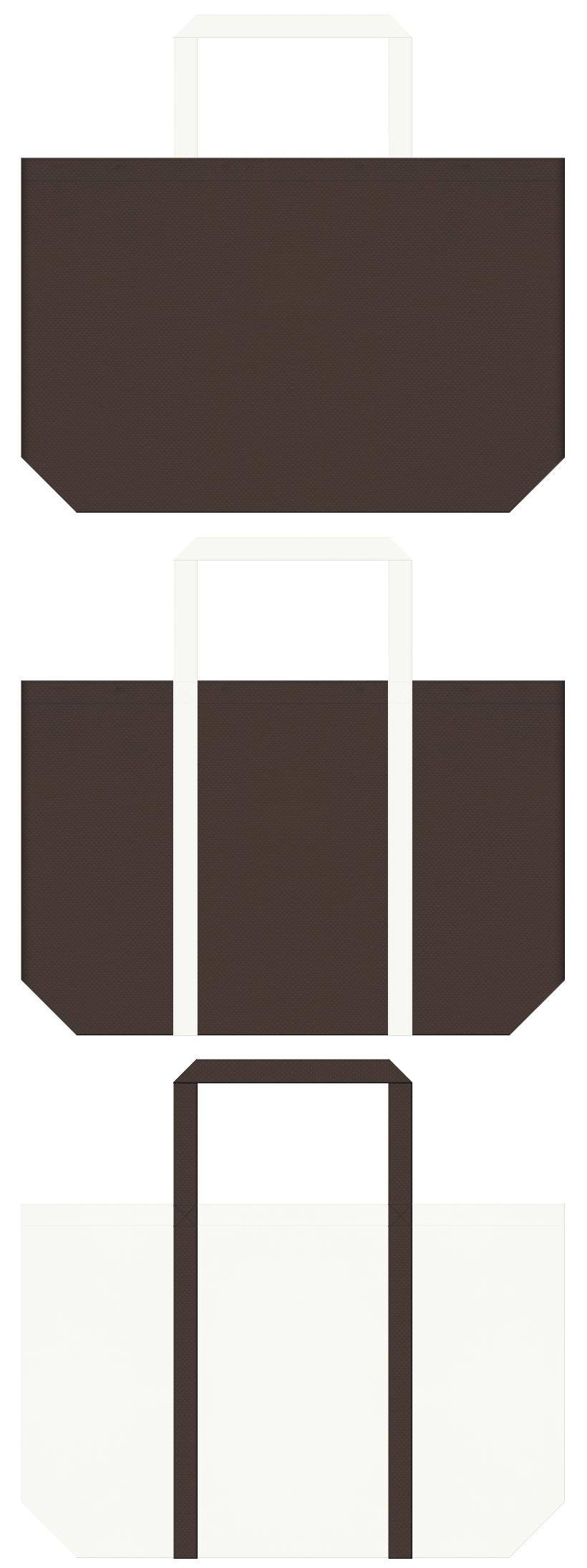 ロールケーキ・生クリーム・ホルスタイン・牛乳・乳製品・牧場イベント・サラブレッド・乗馬クラブ・動物病院・ホテル・マンション・オフィスビル・店舗インテリア・ヘアケア・ネイルサロン・カフェ・エステ・アロマ・美容室のノベルティにお奨めの不織布バッグデザイン:こげ茶色とオフホワイト色のコーデ